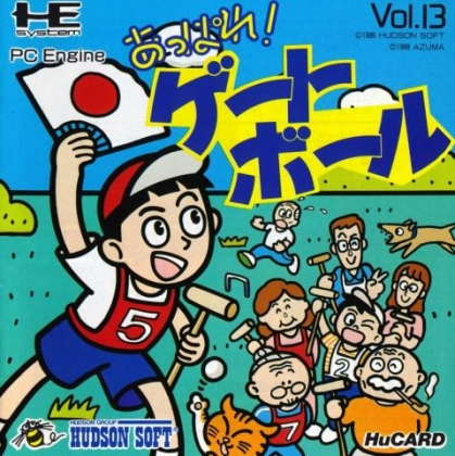 APPARE! GATEBALL [JAPAN] image