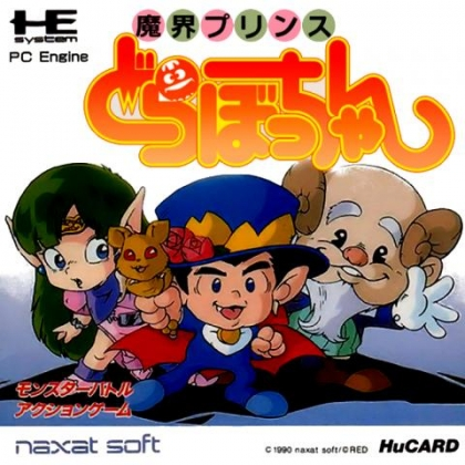 MAKAI PRINCE DORABOCCHAN [JAPAN] - PC Engine/TurboGrafx 16 () rom