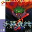 logo Emulators SALAMANDER [JAPAN]