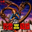 logo Emuladores SHIRYOU SENSEN : WAR OF THE DEAD [JAPAN]