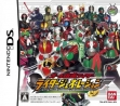 logo Emulators All Kamen Rider : Rider Generation