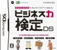 logo Emulators Business Ryoku Kentei DS