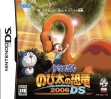 logo Emulators Doraemon - Nobita no Kyouryuu 2006 DS