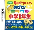 logo Emuladores Gakken Mainichi No Drill Ds - Mezase! Miracle Shougaku 1 Nensei