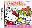 Логотип Emulators Mainichi Suteki! - Hello Kitty no Life Kit