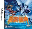 Logo Emulateurs Super Robot Taisen OG Saga Masou Kishin : The Lord [Japan]