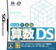 logo Emulators Obunsha Deru-jun Sansuu DS