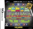 Logo Emulateurs Simple DS Series Vol. 14 - The Jidousha Kyoushuujo