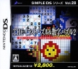 logo Emulators Simple DS Series Vol. 28 - The Illust Puzzle & Suu