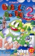 Logo Emulateurs Bubble Bobble 2 [Japan]