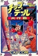 logo Emulators Chip to Dale no Daisakusen [Japan]