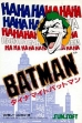 Logo Emulateurs Dynamite Batman [Japan]
