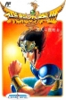 Logo Emulateurs Hiryuu no Ken III : 5 Nin no Dragon [Japan]