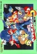 logo Emulators Rockman 5 : Blues no Wana! [Japan]