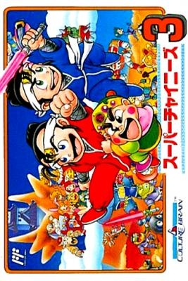 Super Chinese 3 [Japan] image