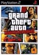 Logo Emulateurs GRAND THEFT AUTO : LIBERTY CITY STORIES