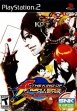 Logo Emulateurs THE KING OF FIGHTERS COLLECTION : THE OROCHI SAGA [USA]