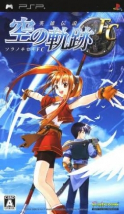 The Legend of Heroes: Trails in the Sky [Japan] image
