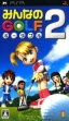 Logo Emulateurs Everybody's Golf 2 [Japan]