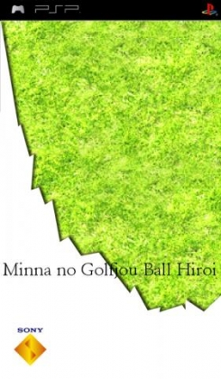Minna No Golfjou Ball Hiroi image
