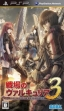 logo Emuladores Valkyria Chronicles 3 : Unrecorded Chronicles [Japan]