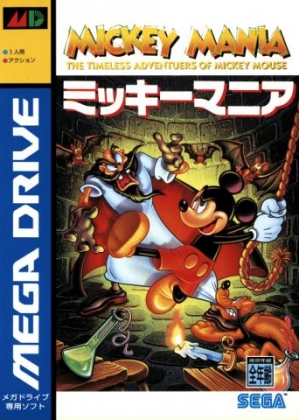 Mickey Mania : The Timeless Adventures of Mickey Mouse [Japan