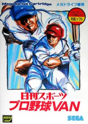 Nikkan Sports Pro Yakyuu Van [Japan] image