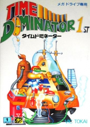 Time Dominator 1st [Japan] image
