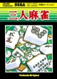 logo Emulators SAN-NIN MAHJONG [JAPAN]
