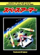 logo Emulators SPACE ARMOR [JAPAN]
