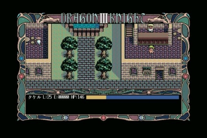 DRAGON KNIGHT 3 image