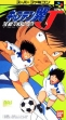 Logo Emulateurs Captain Tsubasa J : The Way to World Youth [Japan]