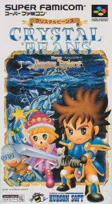 Crystal Beans from Dungeon Explorer [Japan] image