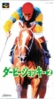 logo Emuladores Derby Jockey 2 [Japan]