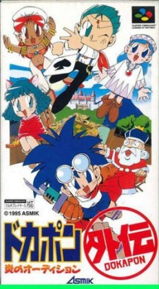 Dokapon Gaiden : Honoo no Audition [Japan] image