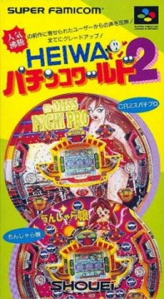 Heiwa Pachinko World 2 [Japan] image