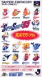 logo Emulators J.League Super Soccer '95 : Jikkyou Stadium [Japan]
