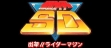 logo Emulators Kamen Rider SD : Shutsugeki!! Rider Machine [Japan]