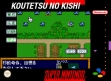 logo Emulators Koutetsu no Kishi [Japan]
