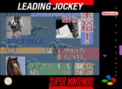 Leading Jockey [Japan] image