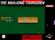Логотип Emulators The Mahjong Touhaiden [Japan]