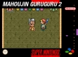 Логотип Emulators Mahoujin Guruguru 2 [Japan]