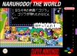 logo Emulators Naruhodo! The World [Japan]