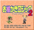 logo Emulators Oekaki Logic 2 [Japan]
