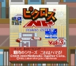 logo Emulators Picross Np Vol. 1 [Japan]