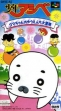 Logo Emulateurs Shounen Ashibe : Goma-chan no Yuuenchi Daibouken [Japan]