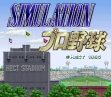 logo Emulators Simulation Pro Yakyuu [Japan]