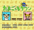 logo Emulators Tamagotch Town [Japan]