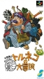 Logo Emulateurs Torneko no Daibouken : Fushigi no Dungeon [Japan]