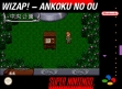 Логотип Emulators Wizap! : Ankoku no Ou [Japan]